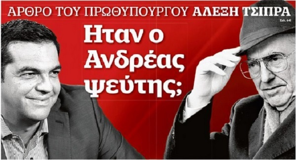 tsipras_andreas