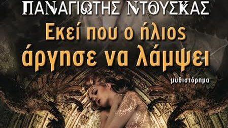 ...andriasekei-poy-o-ilios-argise-na-lampsei-9789609585675-1000-1209023