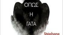 ,,,,andriaszise-opos-i-gata-9789601432304-200-1279039
