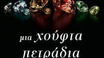 ................mia-hoyfta-petradia-9786185231354-200-1210867