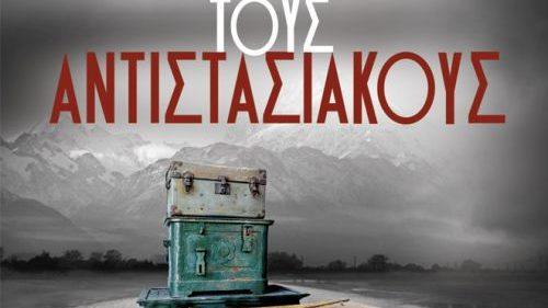 ........paradoste-toys-antistasiakoys-9789601432137-1000-1275251