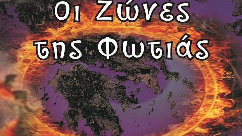 20200219104541_oi_zones_tis_fotias