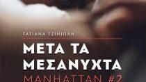 meta-ta-mesanyhta-manhattan-2-sempastian-leksi-9786185231453-200-1225227