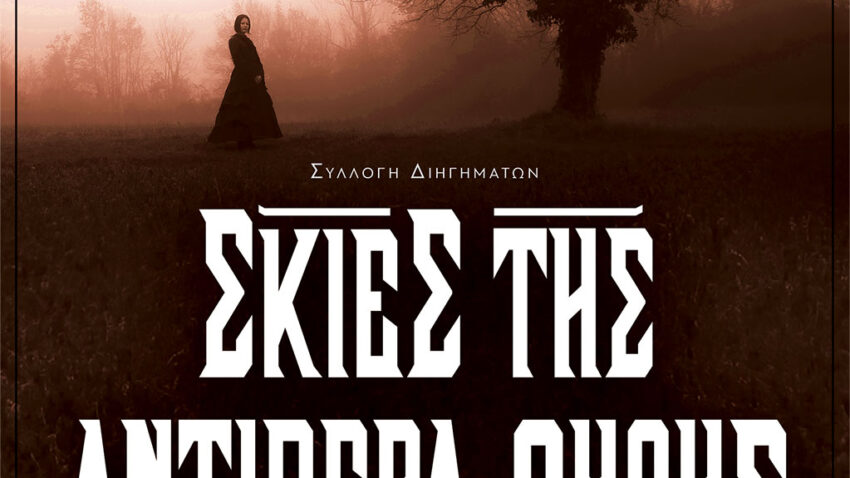 skies-antipera-oxthicover